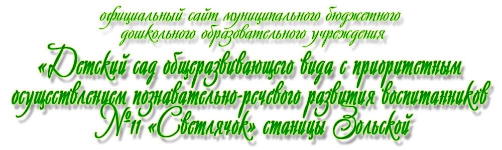 """Официальный сайт детского сада """"Светлячок"""""""