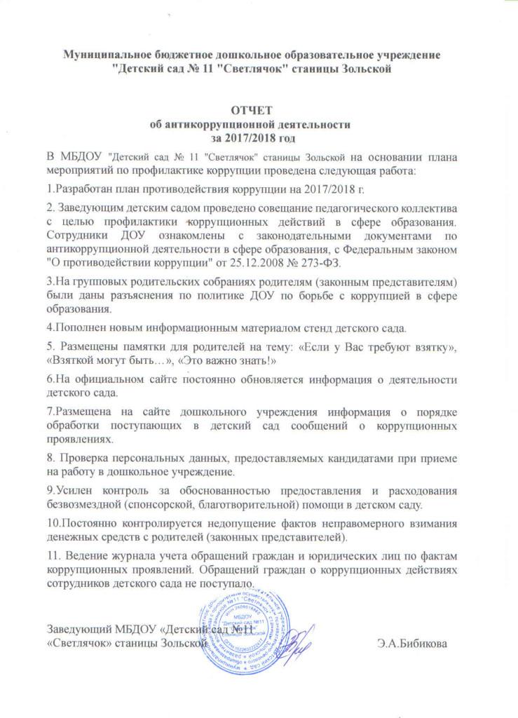 отчет антикоруп.2017-2018